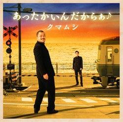 クマムシ「あったかいんだからぁ♪」(2015年2月4日発売)初回限定盤(CD+DVD)