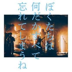 東京初期衝動、初の映像作品『ぼくたちは何だかすべて忘れてしまうね』発売