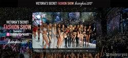 「ヴィクトリアズ・シークレット ファッションショー」モデルプレスが上海より現地取材 速報レポートをお届け