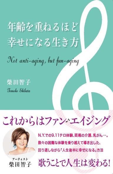 柴田智子「年齢を重ねるほど幸せになる生き方」(12月16日刊行/主婦の友社)
