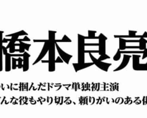橋本良亮~ついに掴んだドラマ単独初主演 どんな役もやり切る、頼りがいのある俳優