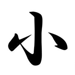 【漢字トリビア】「小」の成り立ち物語