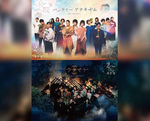 舞台『2つの「ヒ」キゲキ』メインビジュアル解禁 水野美紀・和田雅成・富田翔らが2つの装いで