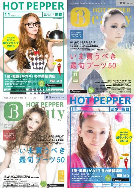 安室奈美恵が全国の「ホットペッパービューティー」&「ホットペッパー」11月号をジャック