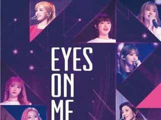 IZ*ONE『EYES ON ME : The Movie』8月7日公開決定!