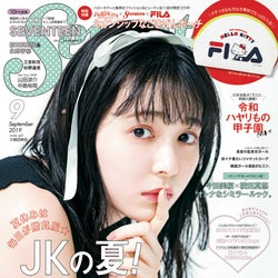 久間田琳加「Seventeen」で初の単独表紙
