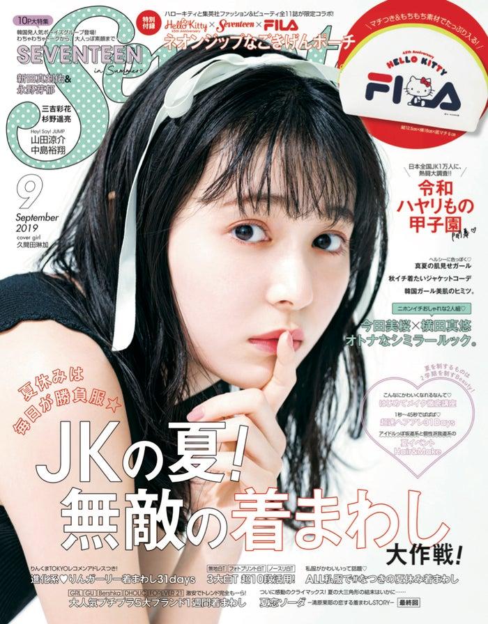 「Seventeen」9月号(2019年8月1日発売、集英社)表紙:久間田琳加(C)Seventeen2019年9月号/集英社