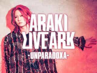 あらき、東阪ワンマンライブツアーを6月に開催! アルバム発売に先行して収録曲「イスカノサイ」のMV公開&配信スタート!