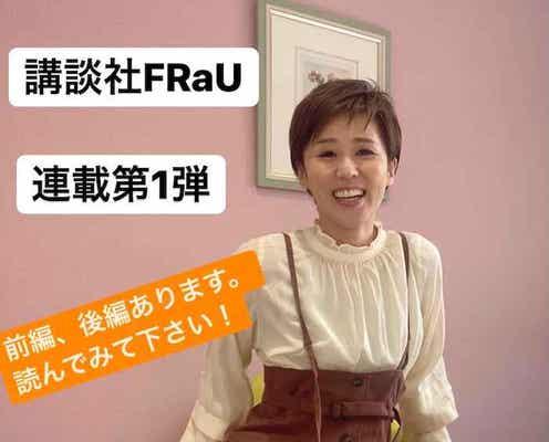 にしおかすみこ、家族への想いを告白「母は認知症、姉はダウン症」
