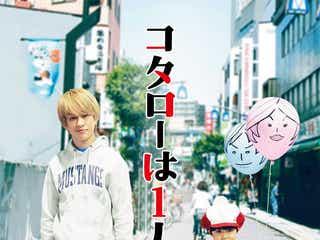 関ジャニ∞横山裕、連ドラ初主演 子役界の新星とタッグ<コタローは1人暮らし>
