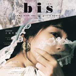 「bis」1月号(2017年12月1日発売)表紙:吉岡里帆(C)光文社