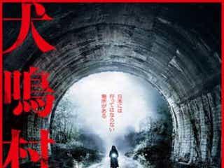 """日本には、行ってはならない場所がある…三吉彩花『犬鳴村』ある""""恐怖""""が隠されたポスター解禁"""