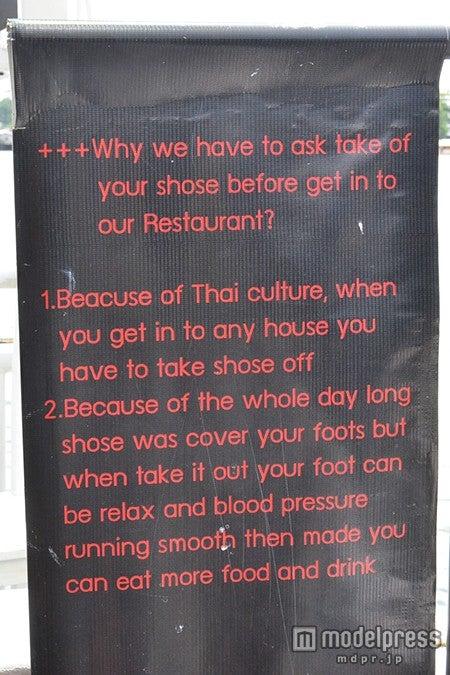 店内で靴を脱いで食事をすることへの理解を求める内容