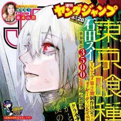 「週刊ヤングジャンプ」28号表紙(C)集英社