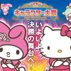 ハローキティ・マイメロ・キキララらが人気を競う 「2014年サンリオキャラクター大賞」ファイナリスト発表