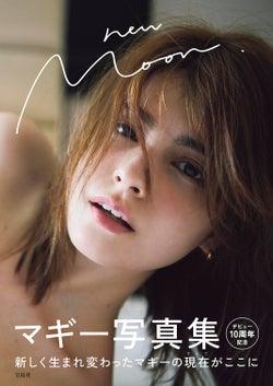 マギー3rd写真集「new Moon」表紙(宝島社/撮影:土山大輔[TRON])