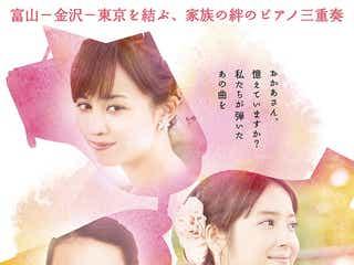 佐々木希「涙が溢れた」比嘉愛未・ミムラとの三姉妹に本音告白