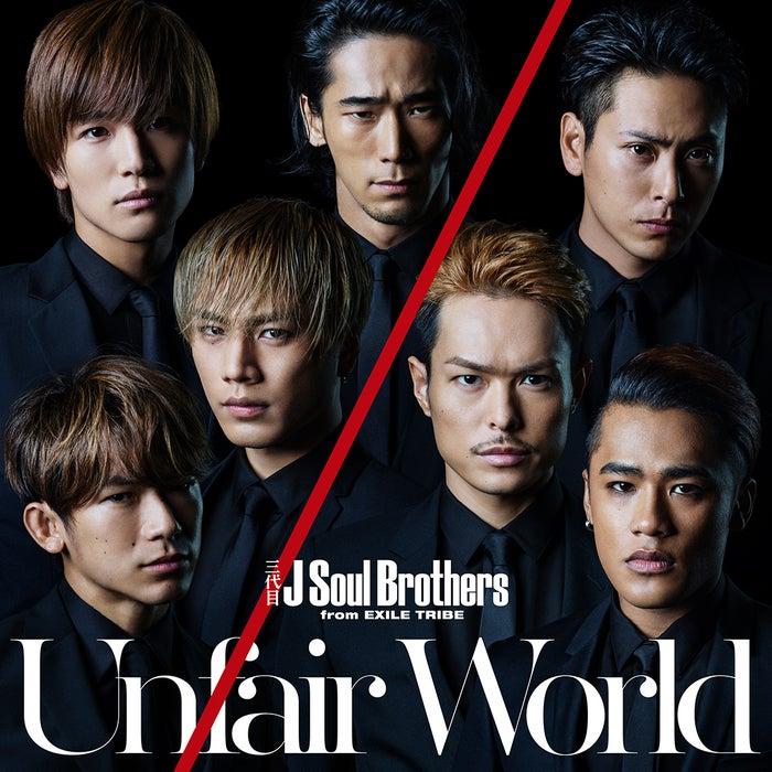 三代目J Soul Brothers from EXILE TRIBE『Unfair World』(画像提供:所属事務所)