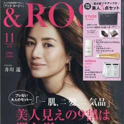 井川遥「&ROSY」2020年11月号(C)Fujisan Magazine Service Co., Ltd. All Rights Reserved.