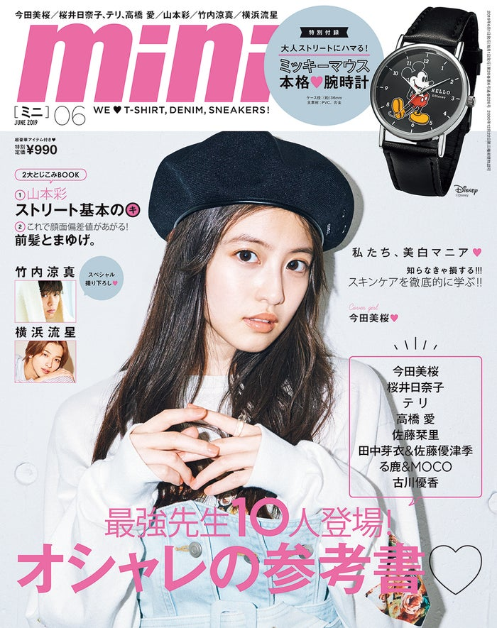 「mini」6月号(宝島社、2019年4月30日発売)表紙:今田美桜(提供画像)