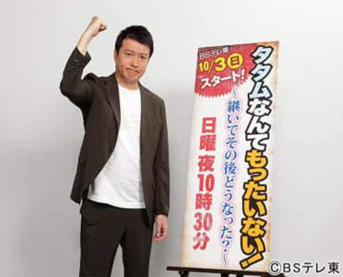 加藤浩次、「めちゃイケ」片岡飛鳥の言葉から継承するお笑いへの姿勢とは? プライベートを披露するYouTubeもあり!?