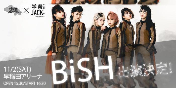 BiSH(提供画像)