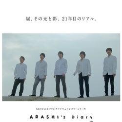 嵐、Netflixでドキュメンタリー「ARASHI's Diary -Voyage-」全世界配信決定