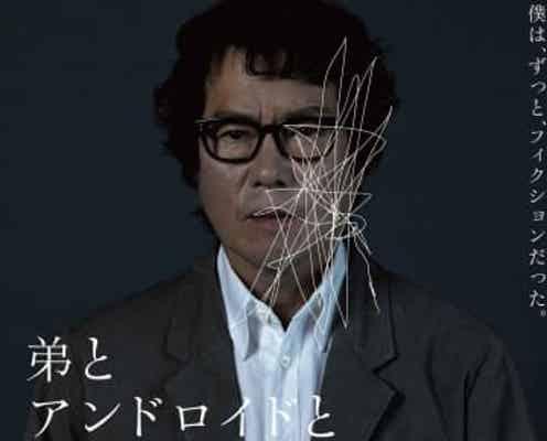 阪本順治監督×豊川悦司主演『弟とアンドロイドと僕』公開決定
