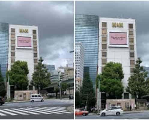 ジョン・レノン&ヨーコ・オノの名曲「イマジン」と同名のアルバムのリリース50周年を記念し、不朽の一節「IMAGINE ALL THE PEOPLE LIVING LIFE IN PEACE」が世界中の有名な建築物に投影
