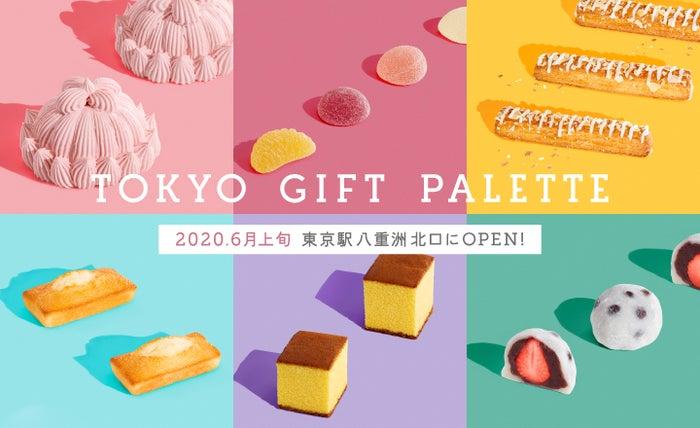 東京ギフトパレット/画像提供:東京ステーション開発