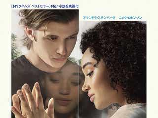 近くにいるのに会えない…米恋愛映画が「予告だけで泣いた」と日本のティーンに刺さる Zedd×アレッシア・カーラ『Stay』も「最高に合ってる!」と話題<エブリシング>