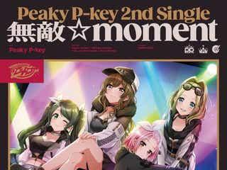 Peaky P-key、2nd Single「無敵☆moment」をリリース