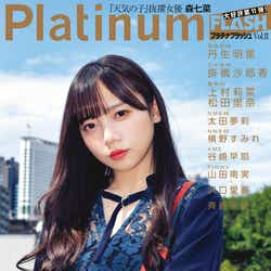 「Platinum FLASH」vol.11(11月21日発売、光文社)表紙:齊藤京子(C)藤城貴則、光文社