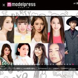 「GirlsAward」×「モデルプレス」ランウェイの模様を動画で配信<パート5>