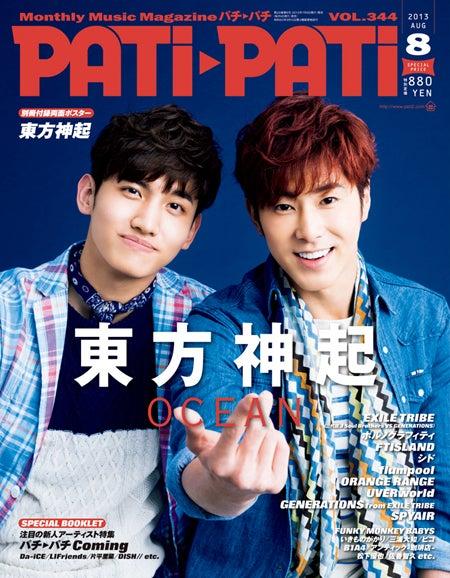 「PATiPATi」8月号(エムオン・エンタテインメント、2013年7月9日発売)表紙:東方神起