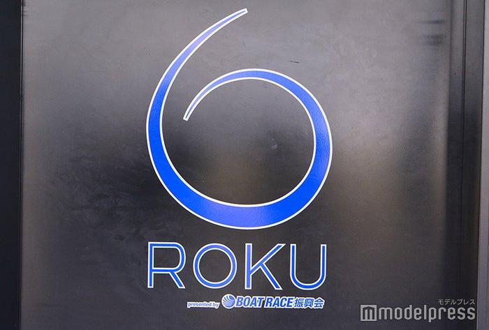 特別観覧施設ROKU(C)モデルプレス