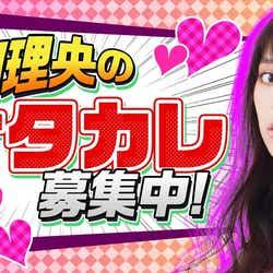 モデルプレス - 内田理央、彼氏を公開募集「素敵なオタク男子と出会えたらなと思っています」