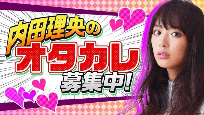 内田理央が彼氏を公開募集?(C)AbemaTV