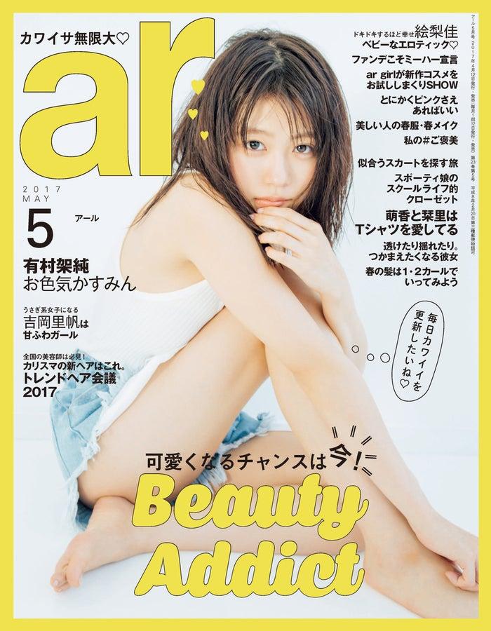 「ar」5月号(主婦と生活社、2017年4月12日発売)表紙:有村架純
