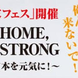 合言葉は「俺んとこ来ないで!」氣志團・綾小路翔を中心に家フェス開催