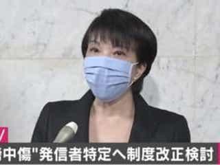 「発信者の特定を容易にする制度改正を検討する意向」木村花さんの死亡を受け高市総務相