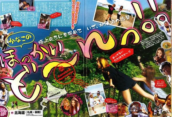 川端かなこと共に北海道までウニを採りに行く企画/画像提供:大洋図書