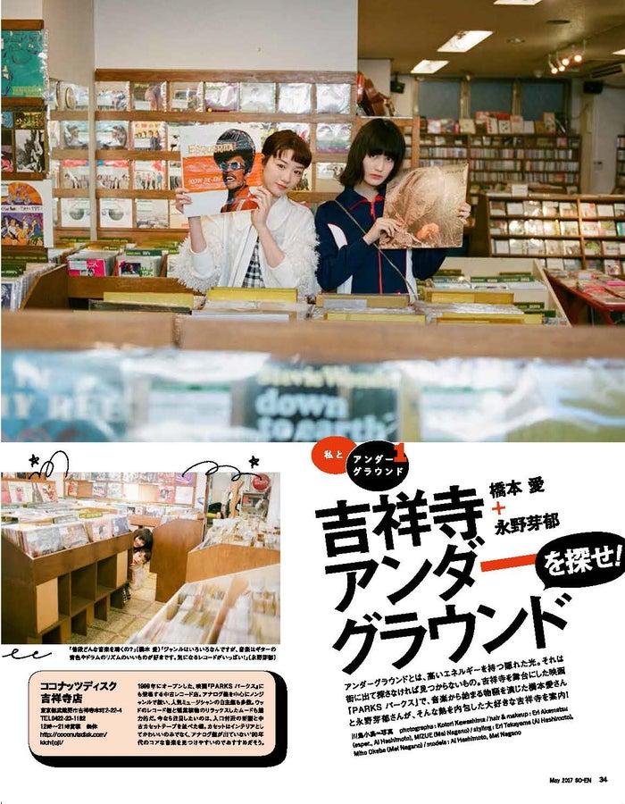 永野芽郁&橋本愛/「装苑」5月号より(画像提供:文化出版局)