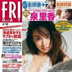泉里香「FRIDAY」2020年4_10号(C)Fujisan Magazine Service Co., Ltd. All Rights Reserved.