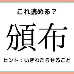 「頒布」ってどう読むんだっけ!?知っておきたい《漢字の読み方》4選