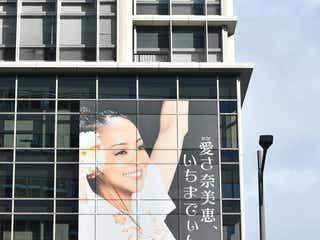 安室奈美恵さんへの思いをカタチに…「愛(かな)さ NAMIE いちまでぃん。」プロジェクト発表