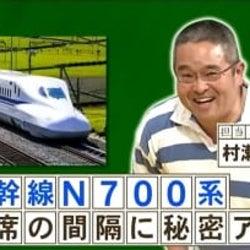 新幹線N700系の座席に隠された、知っておくとちょっとトクする秘密とは?