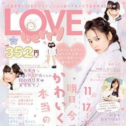 AKB48島崎遥香を表紙起用で人気雑誌が復刊 14歳の頃を語る