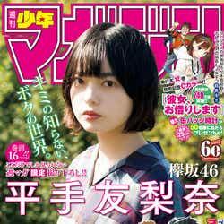 「週刊少年マガジン」47号(10月23日発売、講談社)表紙:平手友梨奈(画像提供:講談社)