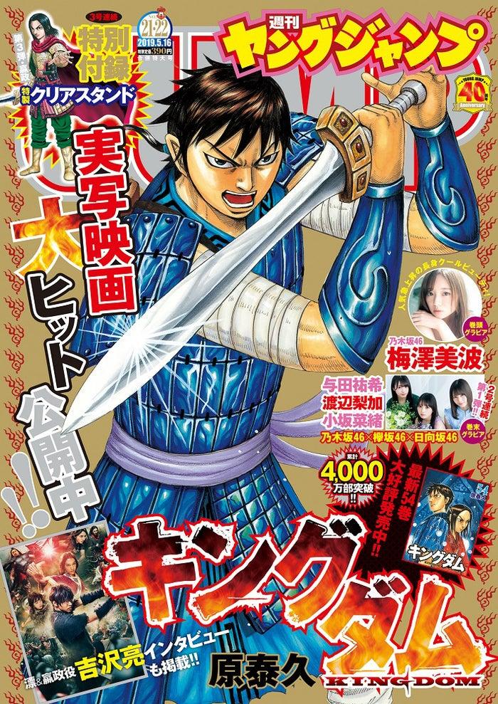 「週刊ヤングジャンプ」21&22号(C)集英社